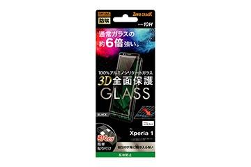 【Xperia 1】ガラスフィルム 防埃 3D 10H アルミノシリケート 全面保護 反射防止 /ブラック