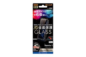 【Xperia 1】ガラスフィルム 防埃 3D 10H アルミノシリケート 全面保護 ブルーライトカット /ブラック