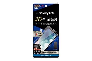 【Galaxy A30】フィルム TPU 光沢 フルカバー 衝撃吸収 ブルーライトカット