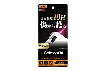 【Galaxy A30】フィルム 10H カメラレンズ 2枚入り