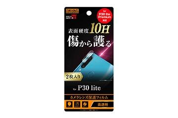 【P30 lite/P30 lite Premium】フィルム 10H カメラレンズ 2枚入り