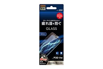 【P30 lite/P30 lite Premium】ガラスフィルム  防埃 10H ブルーライトカット ソーダガラス