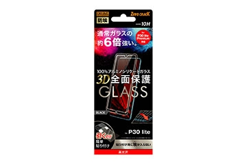 【P30 lite/P30 lite Premium】ガラスフィルム 防埃 3D 10H アルミノシリケート 全面保護 光沢 /ブラック