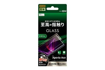 【Xperia Ace】ガラスフィルム 防埃 10H 反射防止 ソーダガラス