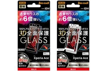 【Xperia Ace】ガラスフィルム 防埃 3D 10H アルミノシリケート 全面保護 光沢