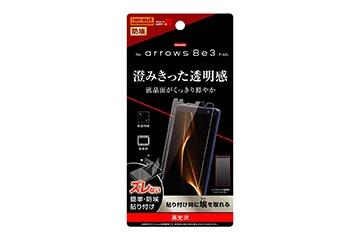 【arrows Be3】フィルム 指紋防止 光沢