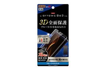 【arrows Be3】フィルム TPU 光沢 フルカバー 衝撃吸収 ブルーライトカット