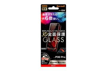 【P30 Pro】ガラスフィルム 防埃 3D 10H アルミノシリケート 全面保護 光沢 /ブラック