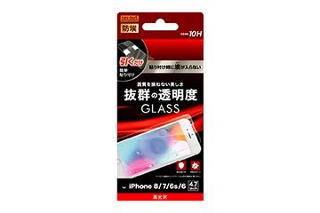 【iPhone 8/7/6s/6】ガラスフィルム 防埃 10H 光沢 ソーダガラス