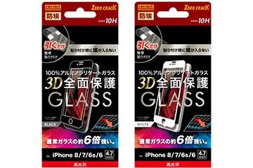 【iPhone 8/7/6s/6】ガラスフィルム 防埃 3D 10H アルミノシリケート 全面保護 光沢