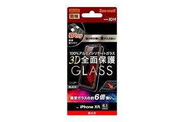 【Apple iPhone XR】ガラスフィルム 防埃 3D 10H アルミノシリケート 全面保護 光沢 /ブラック