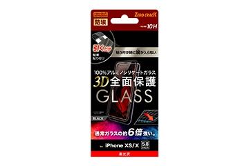 【Apple iPhone XS / iPhone X】ガラスフィルム 防埃 3D 10H アルミノシリケート 全面保護 光沢 /ブラック