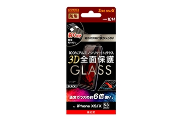 【Apple iPhone 11 Pro/XS/X】ガラスフィルム 防埃 3D 10H アルミノシリケート 全面保護 光沢 /ブラック