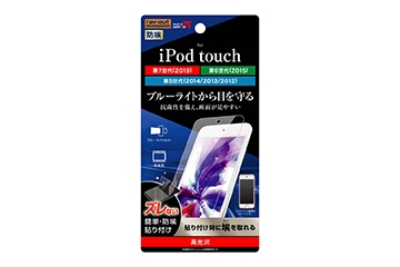 【iPod touch 第7世代(2019)/第6世代(2015)/第5世代(2014.2013.2012)】フィルム ブルーライトカット 高光沢