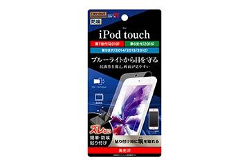 【iPod touch 第7世代(2019)/第6世代(2015)/第5世代(2014.2013.2012)】フィルム ブルーライトカット 高光沢