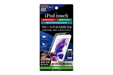 【iPod touch 第7世代(2019)/第6世代(2015)/第5世代(2014.2013.2012)】フィルム ブルーライトカット 反射防止