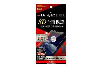 【LG style2】フィルム TPU 光沢 フルカバー 衝撃吸収