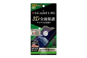【LG style2】フィルム TPU 反射防止 フルカバー 衝撃吸収