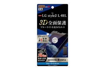 【LG style2】フィルム TPU 光沢 フルカバー 衝撃吸収 ブルーライトカット