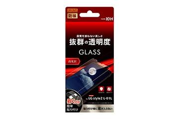 【LG style2】ガラスフィルム 防埃 10H 光沢 ソーダガラス