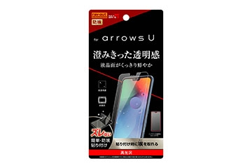 【arrows U】フィルム 指紋防止 光沢