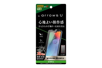 【arrows U】フィルム 指紋 反射防止