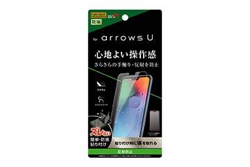 【arrows RX/arrows U】フィルム 指紋 反射防止