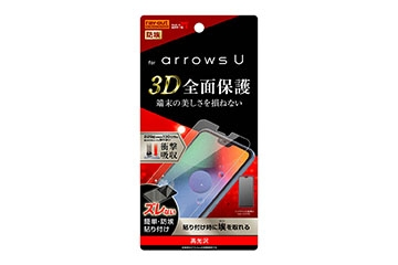 【arrows U】フィルム TPU 光沢 フルカバー 衝撃吸収