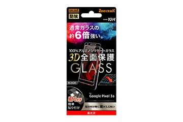【Pixel 3a】ガラスフィルム 防埃 3D 10H アルミノシリケート 全面保護 光沢 /ブラック