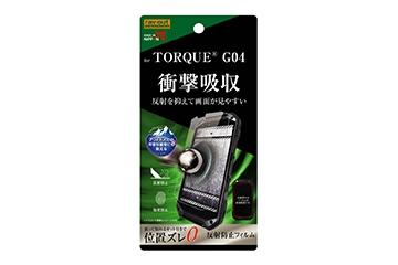 【TORQUE® G04】フィルム 衝撃吸収 反射防止
