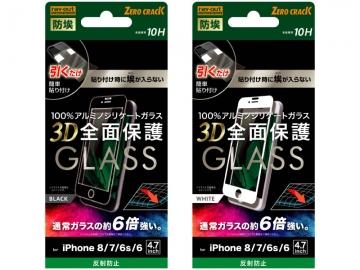 【Apple iPhone 8/7/6s/6】ガラスフィルム 防埃 3D 10H アルミノシリケート 全面保護 反射防止