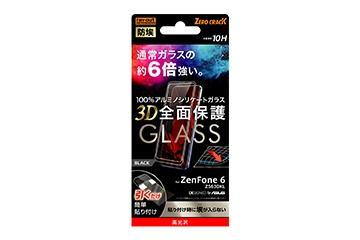【ZenFone 6 ZS630KL】ガラスフィルム 防埃 3D 10H アルミノシリケート 全面保護 光沢 /ブラック