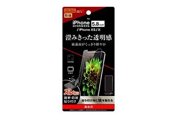 【Apple iPhone 11 Pro/XS/X】フィルム 指紋防止 光沢