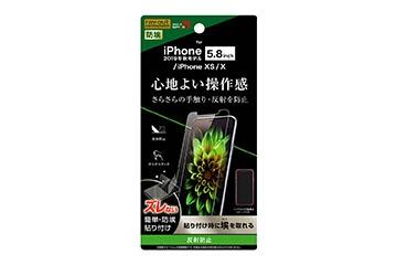 【Apple iPhone 11 Pro/XS/X】フィルム 指紋 反射防止