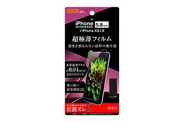 【Apple iPhone 11 Pro/XS/X】フィルム 指紋防止 薄型 高光沢