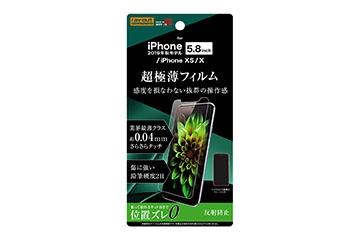 【Apple iPhone 11 Pro/XS/X】フィルム さらさらタッチ 薄型 指紋 反射防止