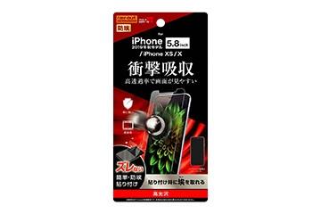 【Apple iPhone 11 Pro/XS/X】フィルム 衝撃吸収 光沢