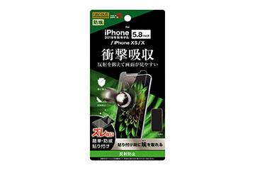 【Apple iPhone 11 Pro/XS/X】フィルム 衝撃吸収 反射防止