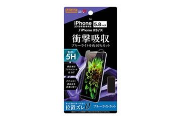 【Apple iPhone 11 Pro/XS/X】フィルム 5H 衝撃吸収 ブルーライトカット アクリルコート 高光沢