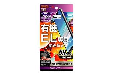 【Apple iPhone 11 Pro/XS/X】フィルム 指紋防止 高光沢 UVカット