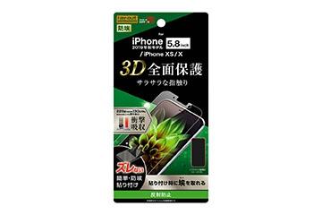 【Apple iPhone 11 Pro/XS/X】フィルム TPU 反射防止 フルカバー 衝撃吸収