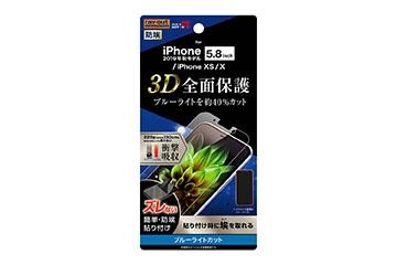 【Apple iPhone 11 Pro/XS/X】フィルム TPU 光沢 フルカバー 衝撃吸収 ブルーライトカット