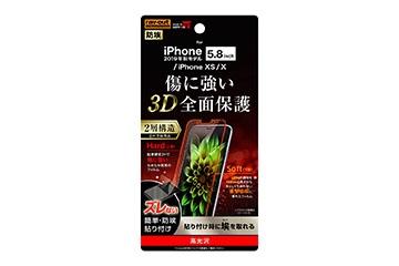 【Apple iPhone 11 Pro/XS/X】フィルム TPU PET 高光沢 フルカバー