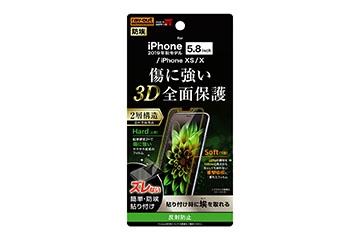 【Apple iPhone 11 Pro/XS/X】フィルム TPU PET 反射防止 フルカバー