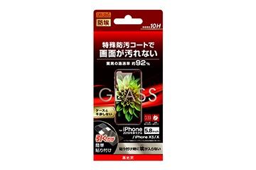 【Apple iPhone 11 Pro/XS/X】ガラスフィルム 防埃 10H 光沢 ソーダガラス