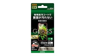 【Apple iPhone 11 Pro/XS/X】ガラスフィルム 防埃 10H 反射防止 ソーダガラス