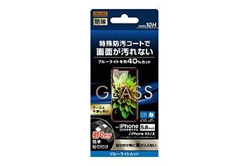 【Apple iPhone 11 Pro/XS/X】ガラスフィルム 防埃 10H ブルーライトカット ソーダガラス