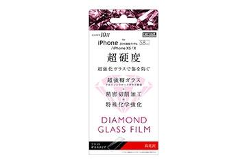 【Apple iPhone 11 Pro/XS/X】ダイヤモンドガラスフィルム 10H アルミノシリケート 光沢