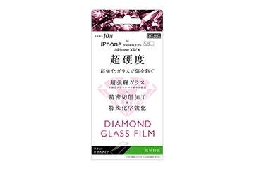 【Apple iPhone 11 Pro/XS/X】ダイヤモンド ガラスフィルム 10H アルミノシリケート 反射防止