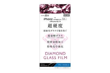 【Apple iPhone 11 Pro/XS/X】ダイヤモンド ガラスフィルム 10H アルミノシリケート ブルーライトカット